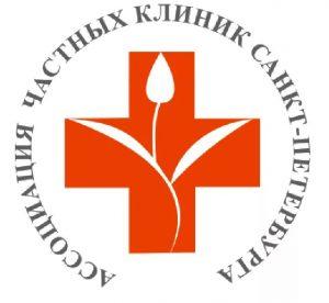 Первая научно-практическая конференция Ассоциацией Частных клиник Санкт-Петербурга