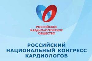 Кардиологи КардиоКлиники Седова Е.В. и Котельникова А.Н. посетили Европейский Конгресс кардиологов