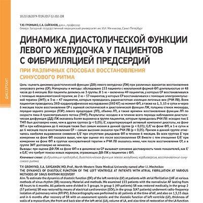 Динамика диастолической функции левого желудочка у пациентов с фибрилляцией предсердий