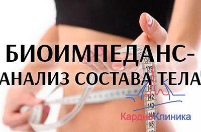 Биоимпедансный анализ состава тела