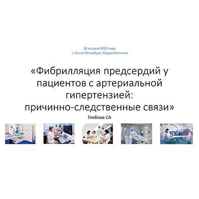 «Фибрилляция предсердий у пациентов с артериальной гипертензией: причинно-следственные связи»