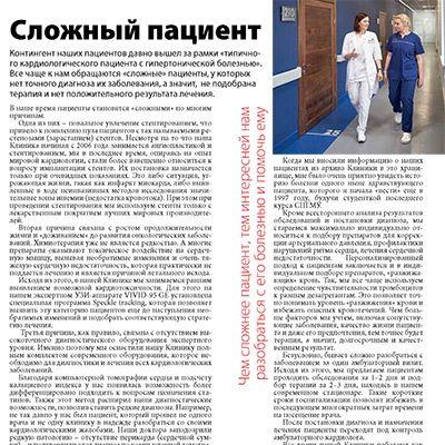 Статья о КардиоКлинике в новом номере журнала «Город 812»