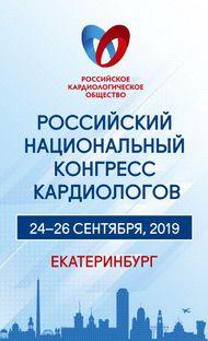 Российский национальный конгресс кардиологов 2019
