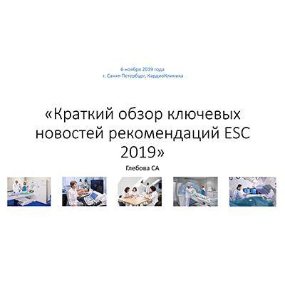 «Краткий обзор ключевых новостей рекомендаций ESC 2019»
