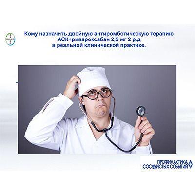 Кому назначить двойную антиромботическую терапию АСК+ривароксабан 2,5 мг 2 р.д в реальной клинической практике