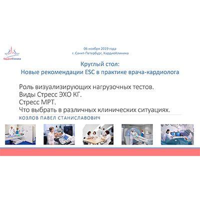 Круглый стол: Новые рекомендации ESC в практике врача-кардиолога