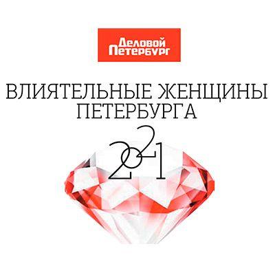 2 марта 2021 года прошло традиционное мероприятие «Влиятельные женщины Петербурга»