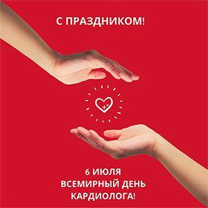 Со всемирным днем кардиолога!